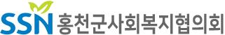 홍천군사회복지협의회