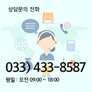 상담문의 전화 033-433-8587 평일 9시부터 18시까지